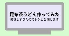 kobucha-udon
