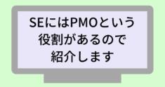 【就活】SEのPMOという役割についてのおはなし