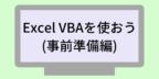 excel-vba-begin-2