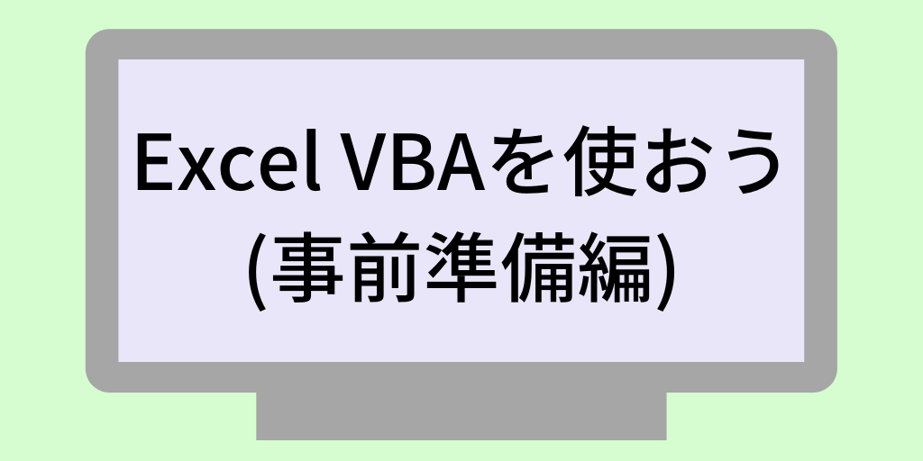 excel-vba-begin-2