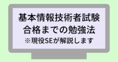 fe-goukaku-2