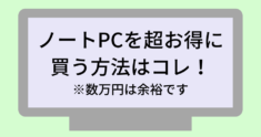 note_pc_discount-2