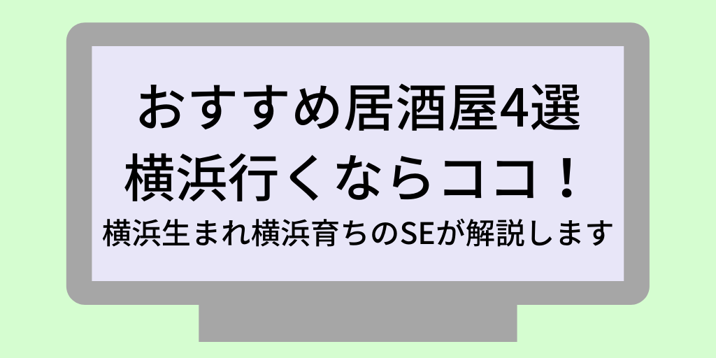 recommend_izakaya-in-yokohama