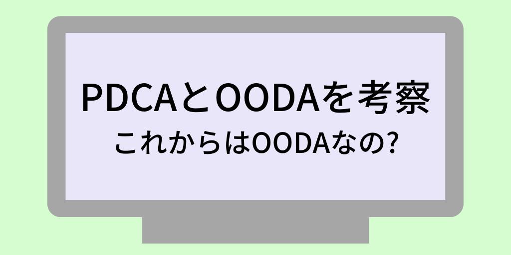 【ビジネス】PDCAとOODAについて考察してみた