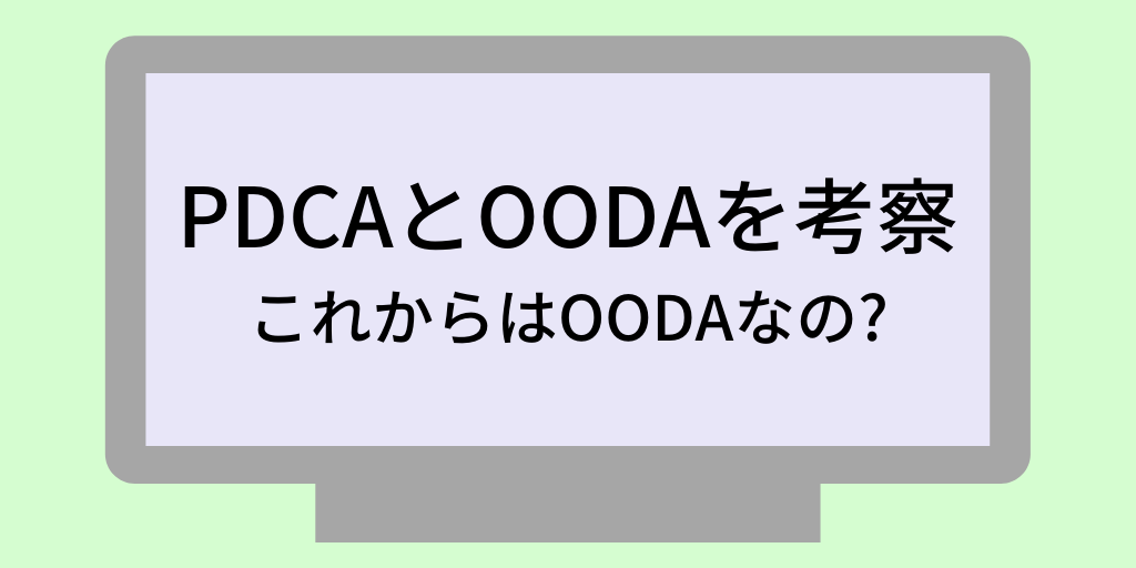 pdca-ooda-2