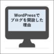 reason-of-starting-blog-using-wordpress