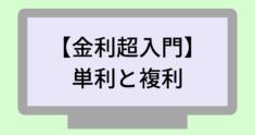 【金利入門】単利と複利って?