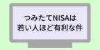 tsumitate-nisa-for-young