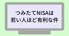 tsumitate-nisa-for-young