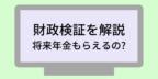 nenkin-zaisei-kensyo