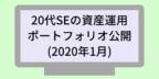 portfolio-202001