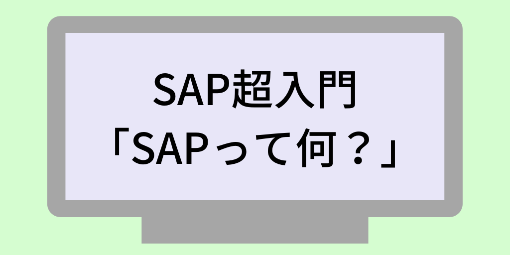 what-is-sap