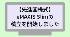 change-fund-to-emaxix-slim