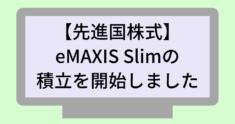 eMAXIS Slim先進国株式の積立を開始しました
