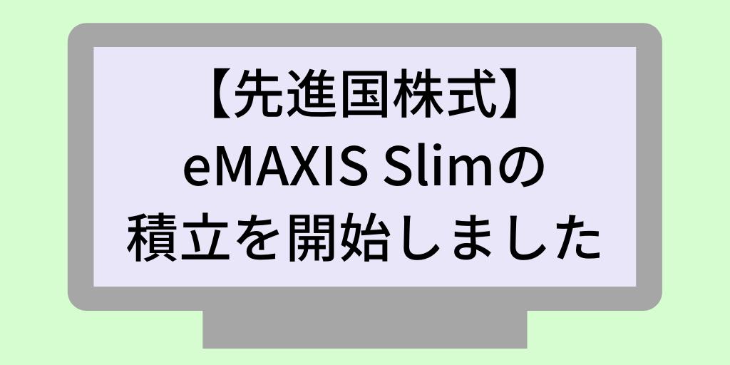 change-fund-to-emaxix-slim