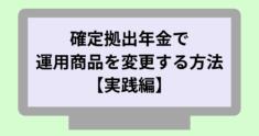 確定拠出年金での運用商品の変更方法~実践編~
