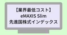 emaxis-slim-fund