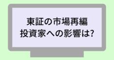 market-change-jp