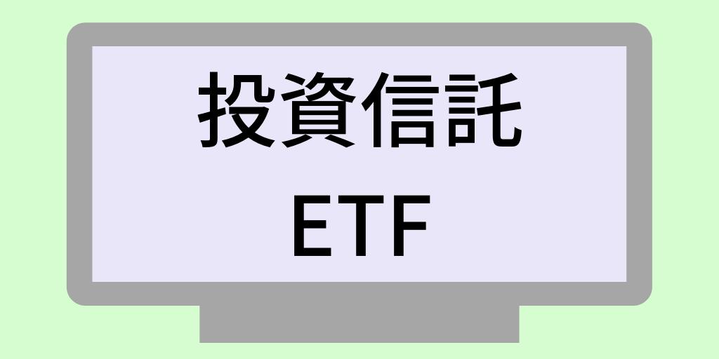investment-trust-etf