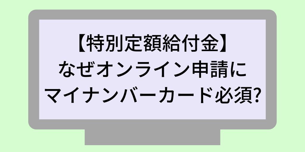 kyufukin-mynumber