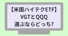 【ハイテク投資】VGTとQQQ 選ぶならどっち?